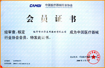 Member of China Medical Device Industry Association